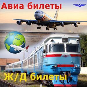 Авиа- и ж/д билеты Дальнереченска