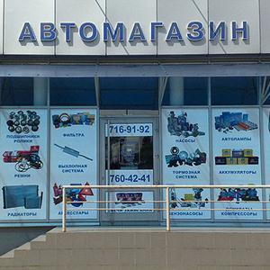 Автомагазины Дальнереченска