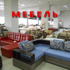Магазины мебели Дальнереченска