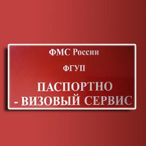 Паспортно-визовые службы Дальнереченска