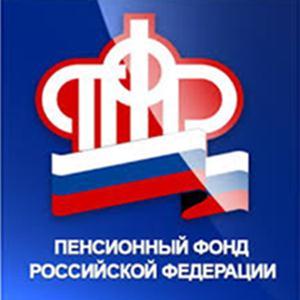 Пенсионные фонды Дальнереченска
