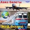 Авиа- и ж/д билеты в Дальнереченске
