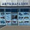 Автомагазины в Дальнереченске