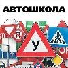 Автошколы в Дальнереченске
