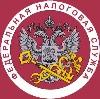 Налоговые инспекции, службы в Дальнереченске