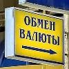 Обмен валют в Дальнереченске