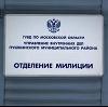Отделения полиции в Дальнереченске