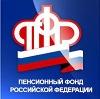 Пенсионные фонды в Дальнереченске