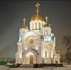 Религиозные учреждения в Дальнереченске