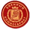 Военкоматы, комиссариаты в Дальнереченске