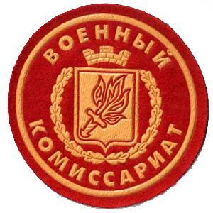 Военкоматы, комиссариаты Дальнереченска
